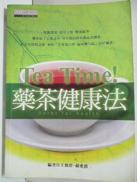 【書寶二手書T8/養生_AA1】TEN TIME!藥茶健康法_王發渭,郝愛真