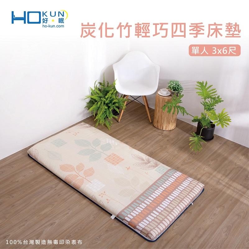 炭化竹輕巧四季床墊3x6尺-花色隨機出貨