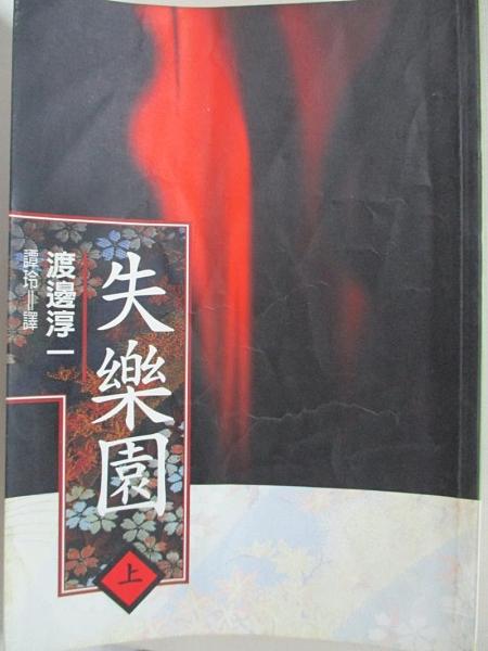 【書寶二手書T9/翻譯小說_H5M】失樂園(上)_渡邊淳一, 譚玲