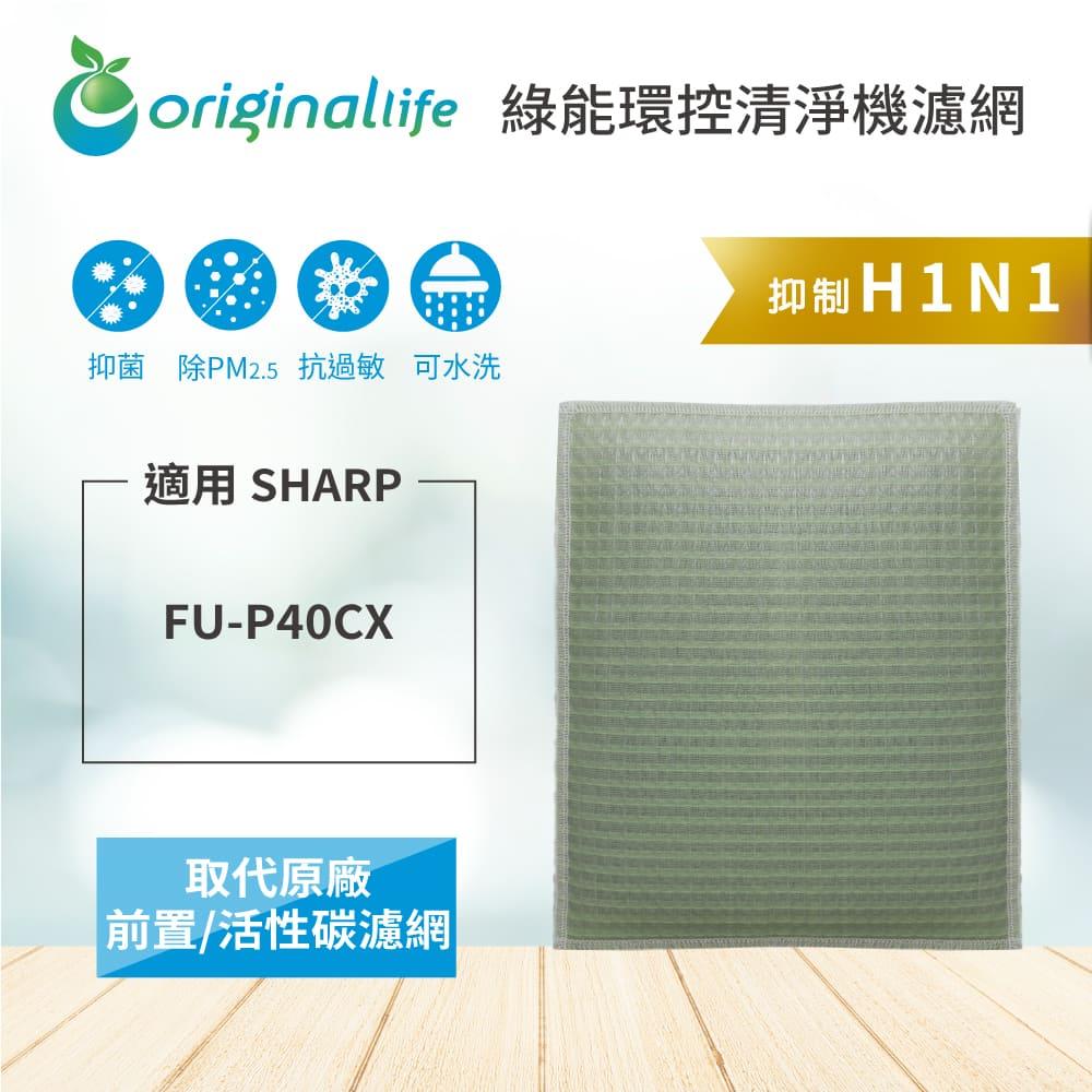 SHARP:FU-P40CX【Original Life】空氣清淨濾網 ★ 長效可水洗