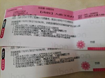 九族文化村門票  櫻花祭  日月潭纜車    2張雙人票  四人2600元  一人650元   不分售