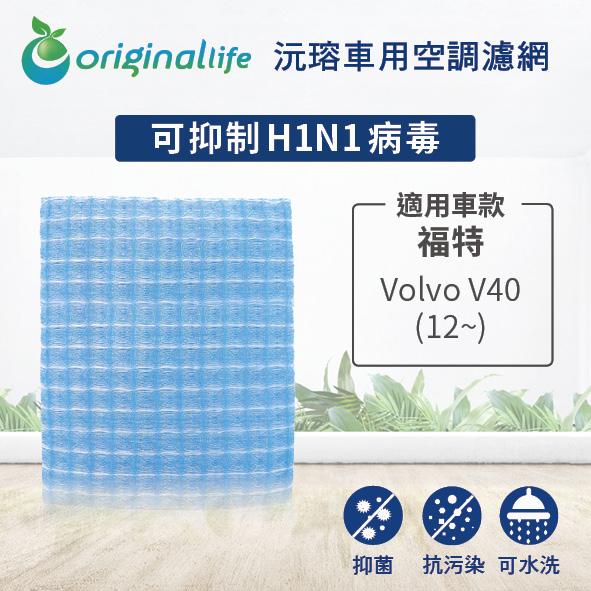適用福特:Volvo V40 (12~)【Original Life】汽車冷氣濾網 ★ 長效可水洗