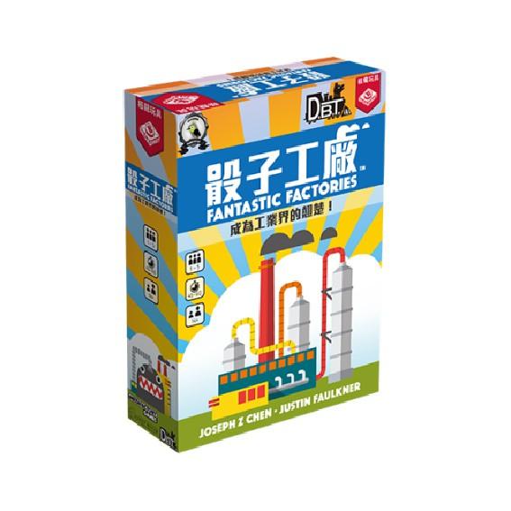 骰子工廠 Fantastic Factories 繁體中文版 桌遊 桌上遊戲【卡牌屋】