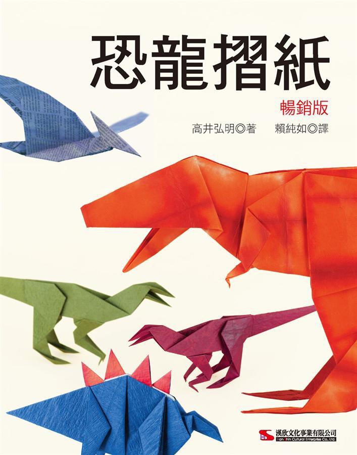 恐龍摺紙 (暢銷版)/高井弘明 eslite誠品