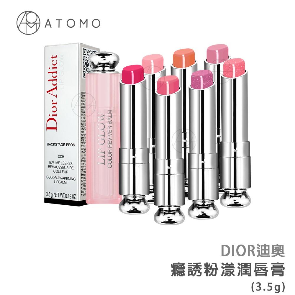 Dior迪奧 癮誘系列-粉漾潤唇膏(3.5g)/超模染唇露(6ml) [多款/色可選]【Atomo】