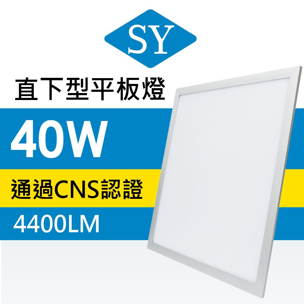 sy 聲億led直下型平板燈40w