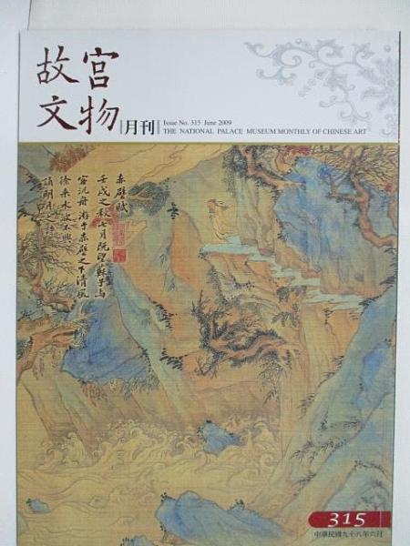 【書寶二手書T5/雜誌期刊_DQ8】故宮文物月刊_315期_說三分道三國