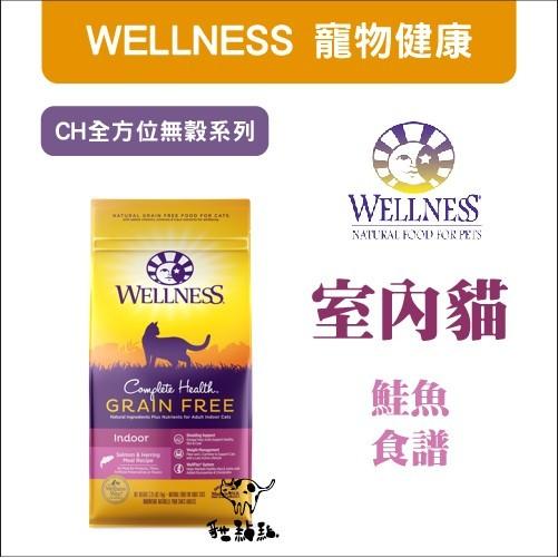 wellness寵物健康chgf無穀室內貓糧深海魚食譜美國製(2.25磅)