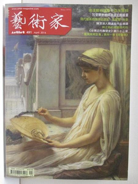 【書寶二手書T7/雜誌期刊_DCP】藝術家_491期_達達藝術運動一百年專輯