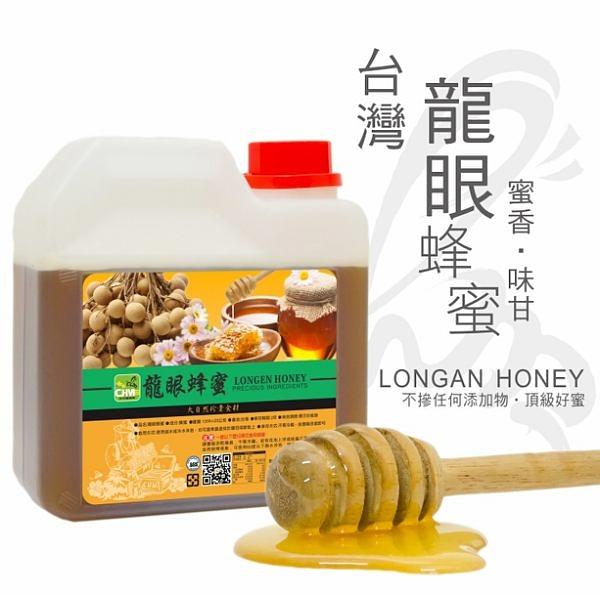 彩花蜜 台灣嚴選 龍眼蜂蜜 1200g