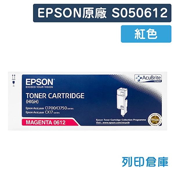 原廠碳粉匣 EPSON 紅色 S050612 / 適用 EPSON C1700 / C1750 / C1750W / C1750N / C1750W / CX17NF