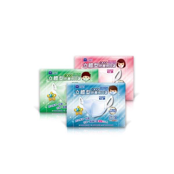 【愛挖寶】藍鷹牌NP-3DES*3台製兒童立體型防塵口罩 6~10歲 一體成型款 (藍/綠/粉) 50片*3盒