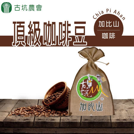 【古坑農會】加比山古坑頂級咖啡豆-227g-袋 (2袋一組)