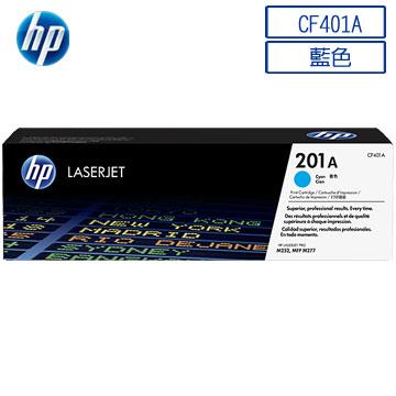 HP CF401A/401A/201A 原廠藍色碳粉匣 適用M252dw/M252n/M274n/M277dw/M277n/CF400A/CF402A/CF403A