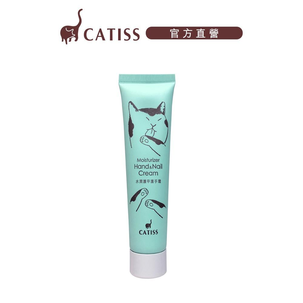 【Catiss愷締思】白茉貓水潤護甲護手霜 40ml【蝦皮團購】