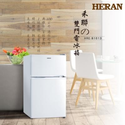 HERAN 禾聯 100L雙門電冰箱 HRE-B1013