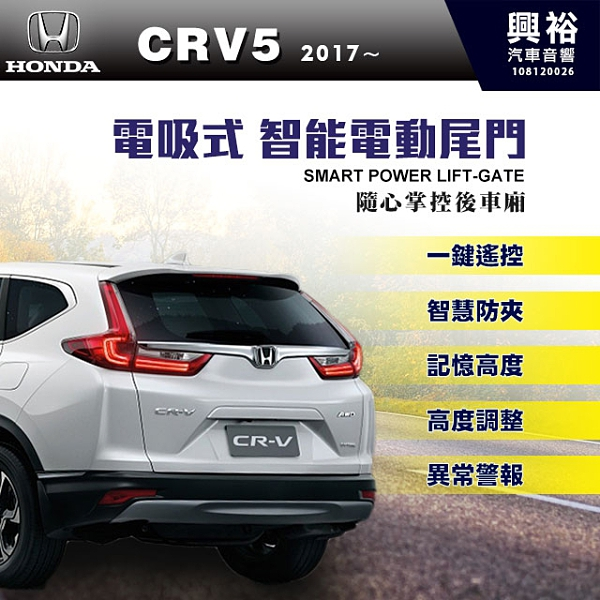 【HONDA】2017~年 CRV5專用 電吸式智能電動尾門*可加購腳踢掀開