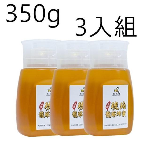 《彩花蜜》台灣琥珀龍眼蜂蜜 350g (專利擠壓瓶) 三入組