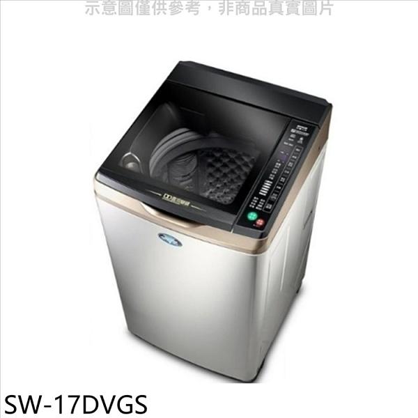 SANLUX台灣三洋【SW-17DVGS】17公斤變頻單槽洗衣機