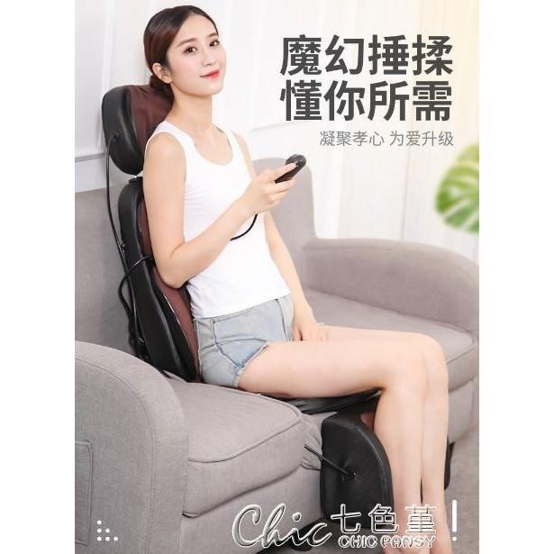 豪華按摩椅頸椎腰部背部家用全身全自動揉捏按摩器老人小型墊簡易新北購物城