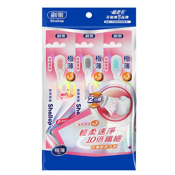 刷樂極薄護齦牙刷3支入 【康是美】