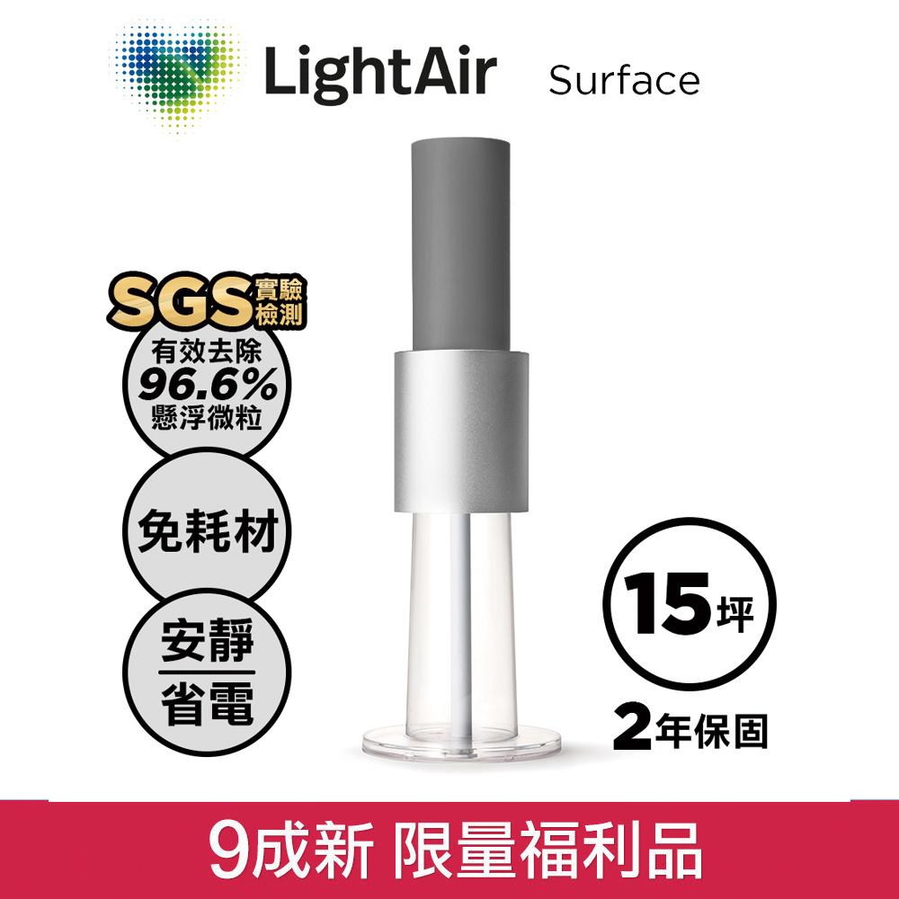 (9成新福利品) 瑞典 LightAir IonFlow 50 Surface PM2.5 精品空氣清淨機