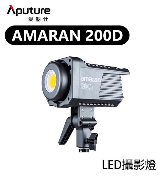 黑熊數位 Aputure 愛圖仕 Amaran 200D LED燈 持續燈 攝影燈 補光燈 聚光燈 250W