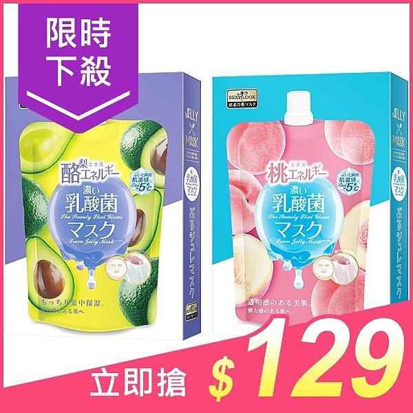 Sexylook 能量補給冷敷膜(3入) 保濕/亮白 款式可選【小三美日】原價$299