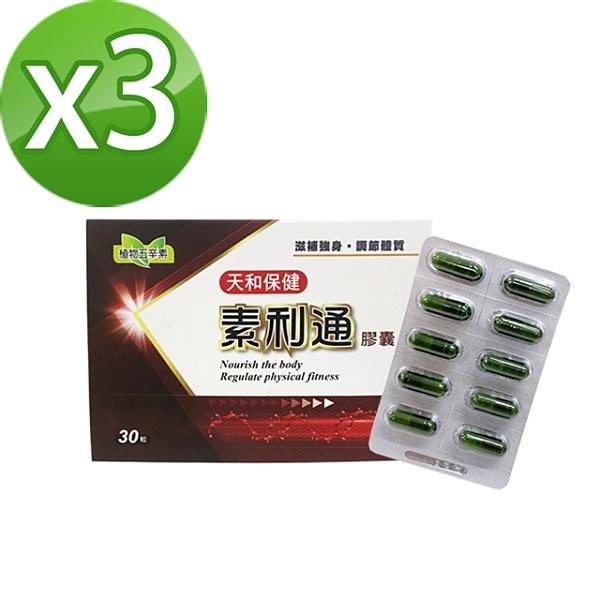 【天和保健】素利通膠囊(30顆/盒x3盒)