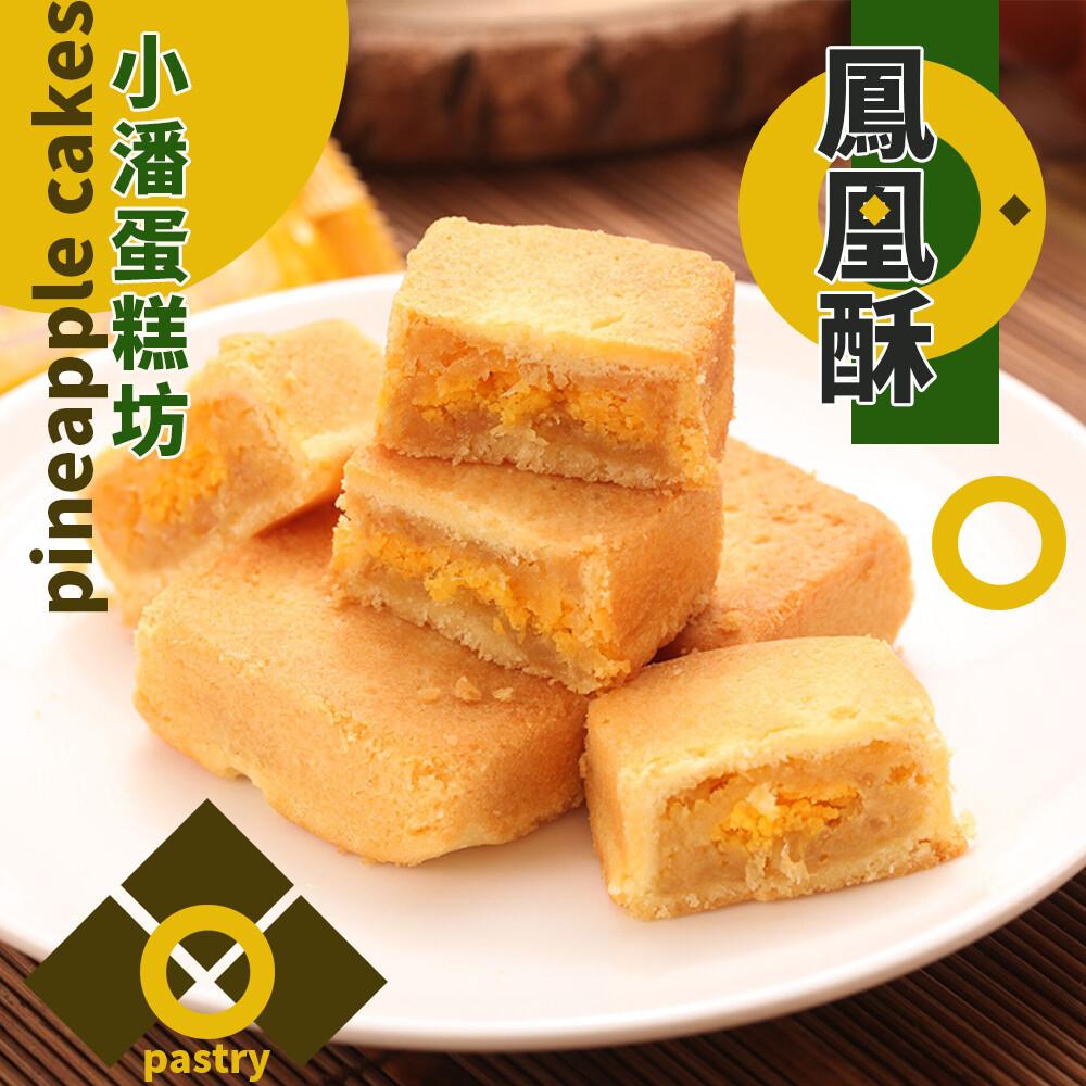小潘 鳳黃酥(12顆/盒)