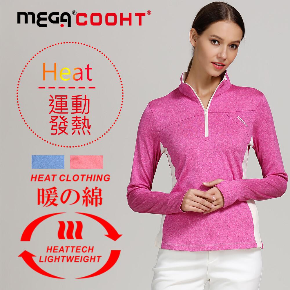 mega cooht厚磅陽離子 女款 修身顯瘦經典款運動保暖衫 發熱衣 運動上衣 運動保暖