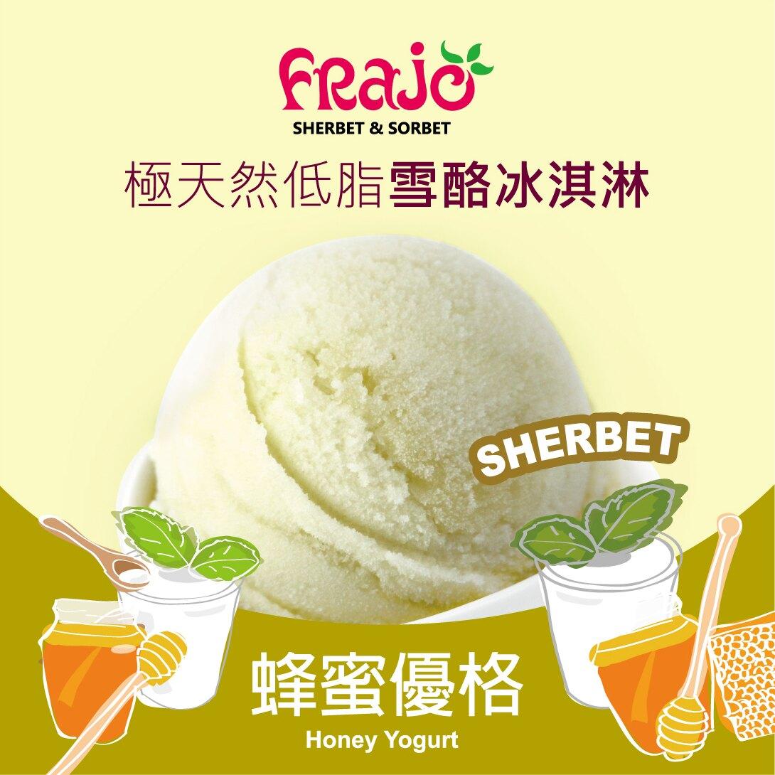 【FRajo極天然低脂雪酪冰淇淋–蜂蜜優格 Honey Yogurt Sherbet】國宴冰品|五星級飯店指定冰淇淋|辦公室團購|吃冰可以很健康