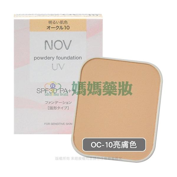 NOV娜芙 防曬粉餅 SPF30 PA+++ 12g【媽媽藥妝】亮膚色