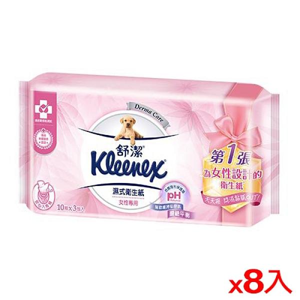 舒潔女性專用濕式衛生紙10抽3包【八入組】【愛買】