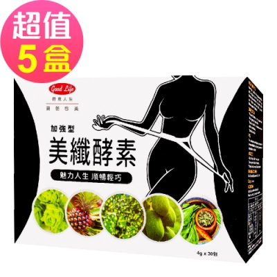【得意人生】美纖酵素加強型(30包x5盒,共150包)