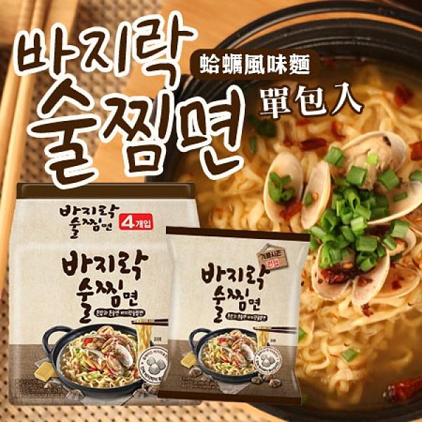 韓國 冬季限定 蛤蠣風味麵 (單包入) 133g 蛤蠣麵 蛤蠣湯麵 花蛤風味拉麵 泡麵 消夜