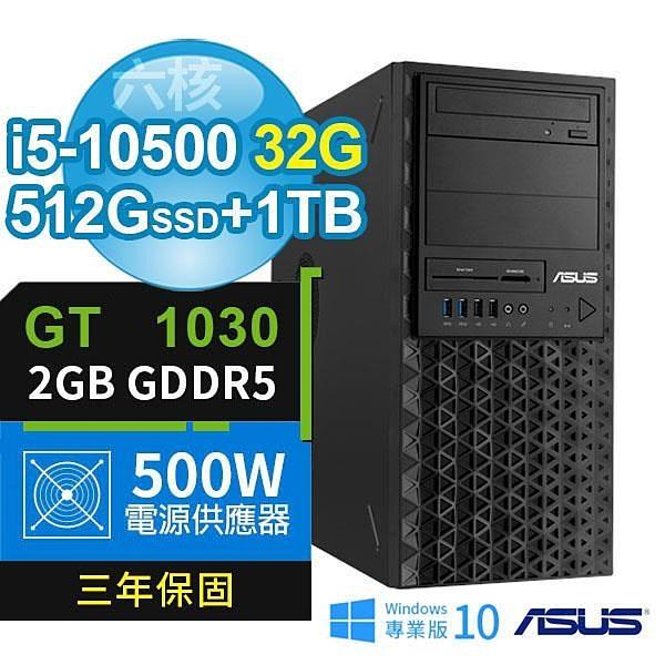 【南紡購物中心】ASUS 華碩 W480 商用工作站 i5-10500/32G/512G PCIe+1TB/GT1030/Win10專業版
