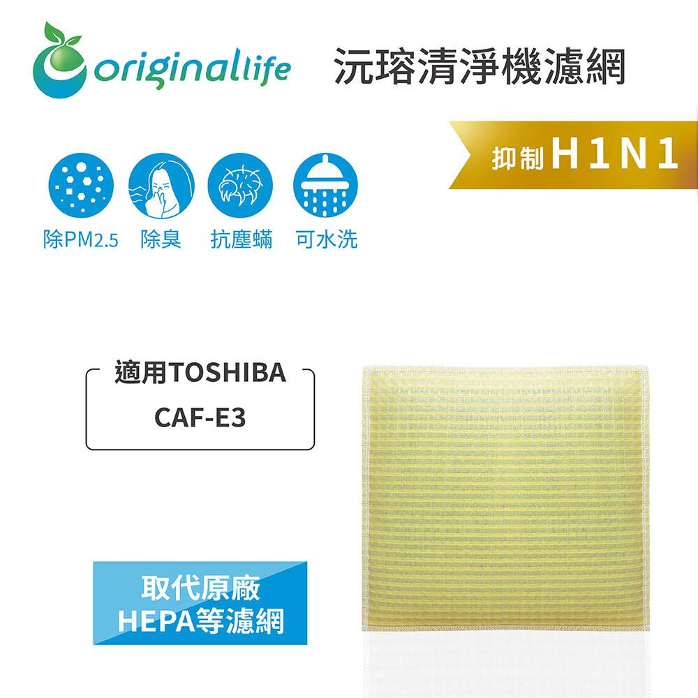 適用toshibacaf-e3 超淨化空氣清淨機濾網(original life)