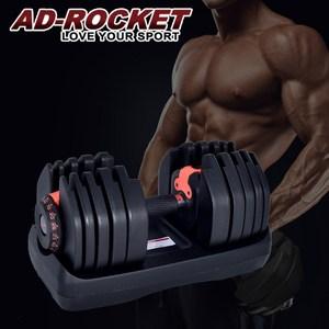 【AD-ROCKET】BL40-可調式啞鈴-40kg