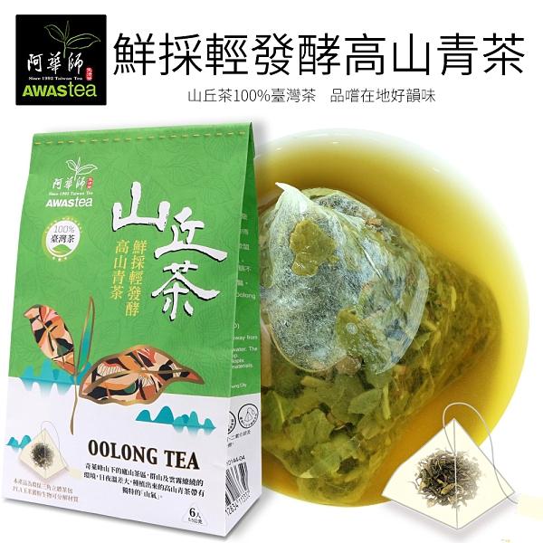 【阿華師茶業】鮮採輕發酵高山青茶