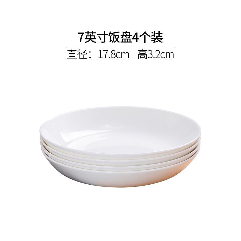 景德鎮陶瓷圓盤家用4只6只套裝8英寸創意可微波爐骨瓷餐具菜盤子