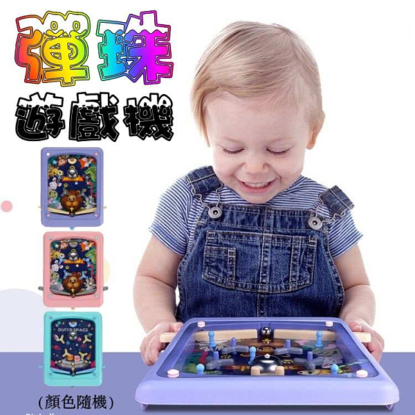 兒童益智 彈珠遊戲機 彈珠台 (顏色隨機)【櫻桃飾品】【32546】