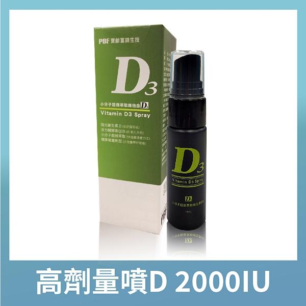 【寶齡富錦】小分子超微萃取維他命D3噴劑 15ml