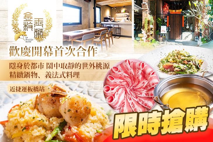 【台北】金枝玉葉 #GOMAJI吃喝玩樂券#電子票券#美食餐飲