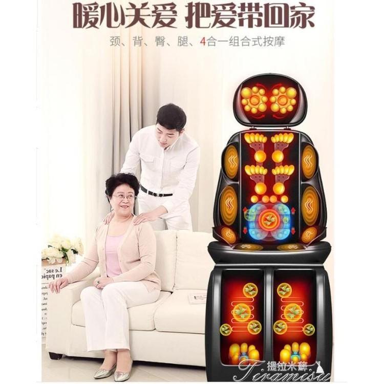 按摩椅 220v按摩椅家用全身全自動多功能頸椎按摩器背部腰部揉捏小型老人墊子新北購物城