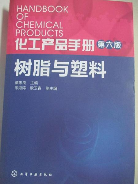 【書寶二手書T6/科學_IS3】化工產品手冊:樹脂與塑料(第六版)_童忠良(主編)