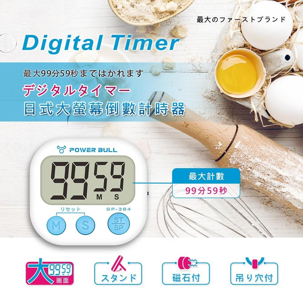聖岡科技動力公牛 gp-384 日式大螢幕倒數計時器(可吸/可立/可掛)