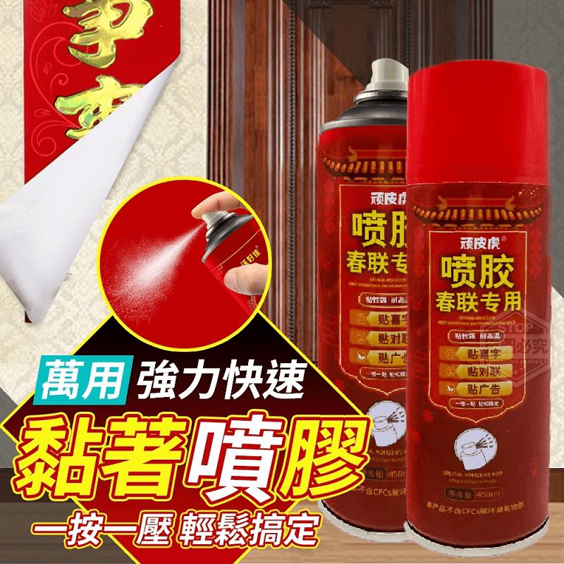 萬用強力快速黏著噴膠 萬能噴膠 高度黏著 強力萬用噴膠 黏性強 強力膠水 黏著膠