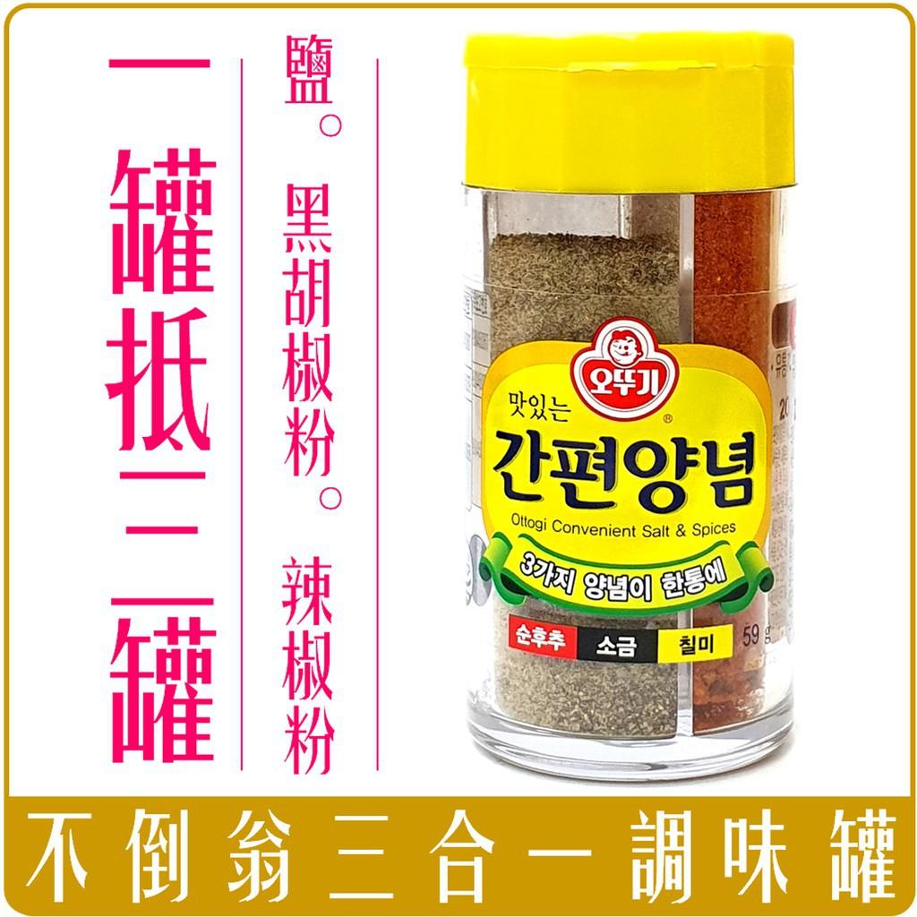 《Chara 微百貨》 附發票 韓國 不倒翁 三合一 三色 七味粉 辣椒粉 黑胡椒 調味罐 精鹽 露營 團購 批發