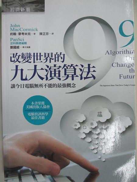 【書寶二手書T9/電腦_INX】改變世界的九大演算法_約翰.麥考米克